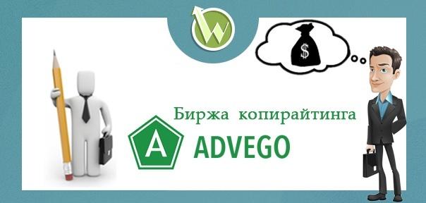 Как зарабатывать на Advego