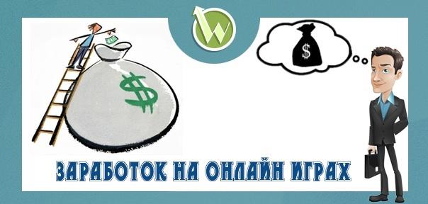 как заработать деньги в интернете на онлайн играх