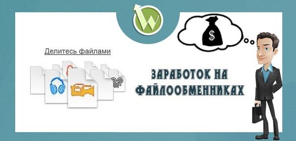 интернет заработок на файлообменниках