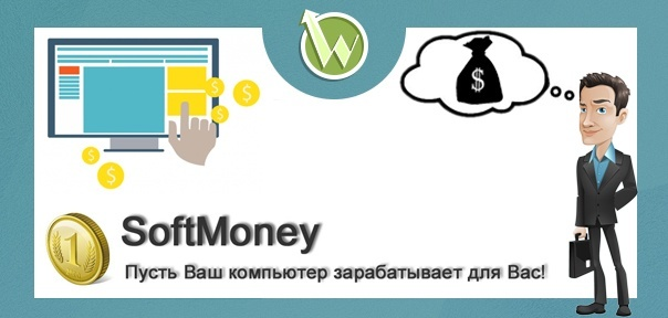 Программа Soft-Money