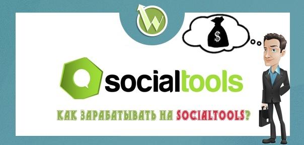 Как зарабатывать на SocialTools