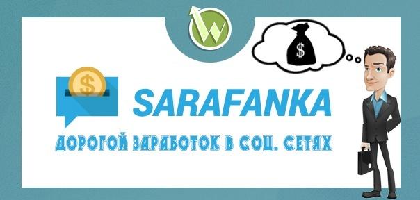 Заработок на Sarafanka