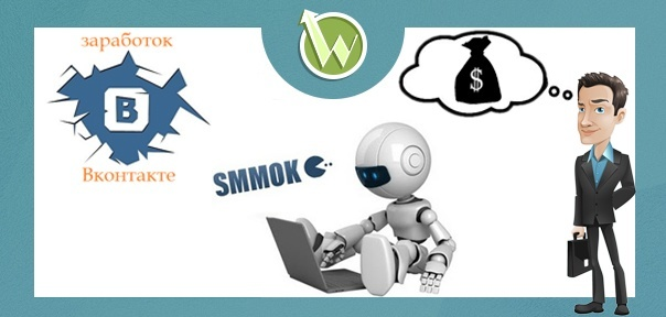 b376058d0cf1 Smmok заработок Вконтакте  подробная инструкция