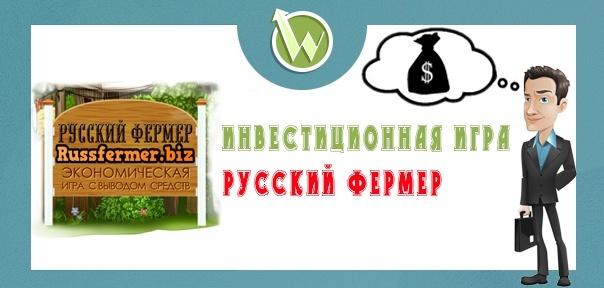 Игра Русский Фермер
