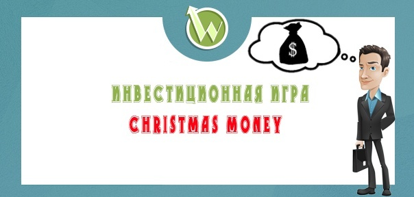 Игра Christmas Money