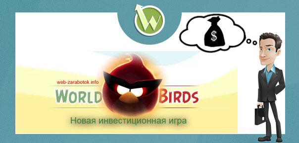 игра World Birds