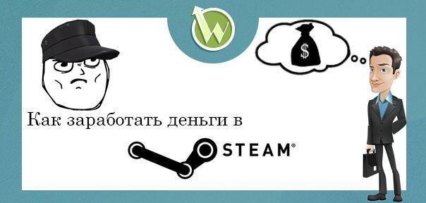 Как заработать в интернете деньги на steam где можно заработать в интернете видео