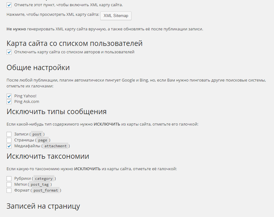 Настройки Yoast WordPress SEO