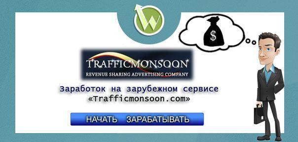 Заработок на зарубежном почтовике Trafficmonsoon