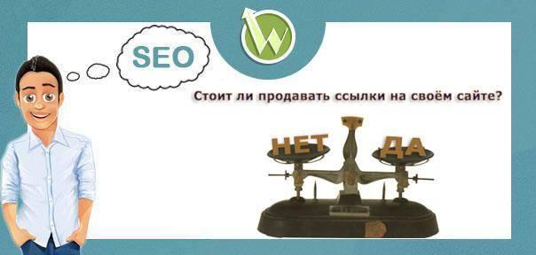Продажа ссылок с сайта