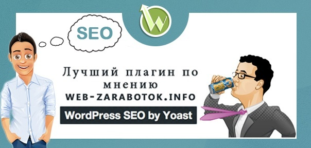 Yoast WordPress SEO плагин