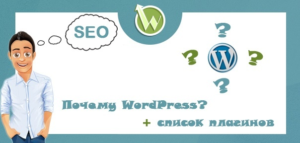 Почему WordPress