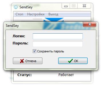 авторизация-программы-sendsey