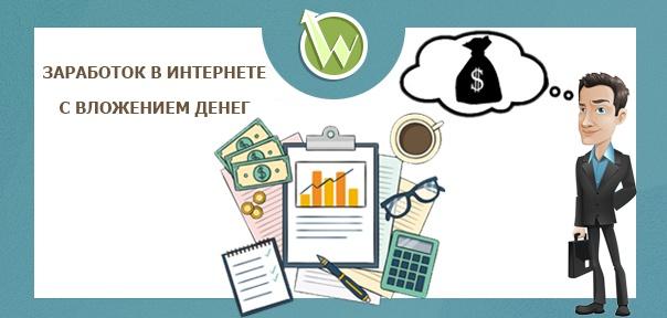 Как заработать в интернете с вложениями денег прогноз ипотечные ставки