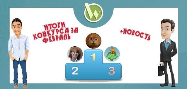 Итоги-конкурса-за-февраль-2016