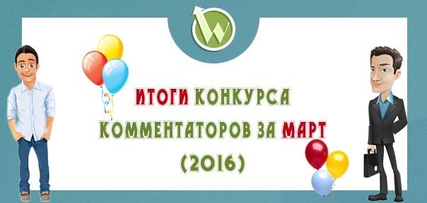 Итоги конкурса комментаторов за март (2016)