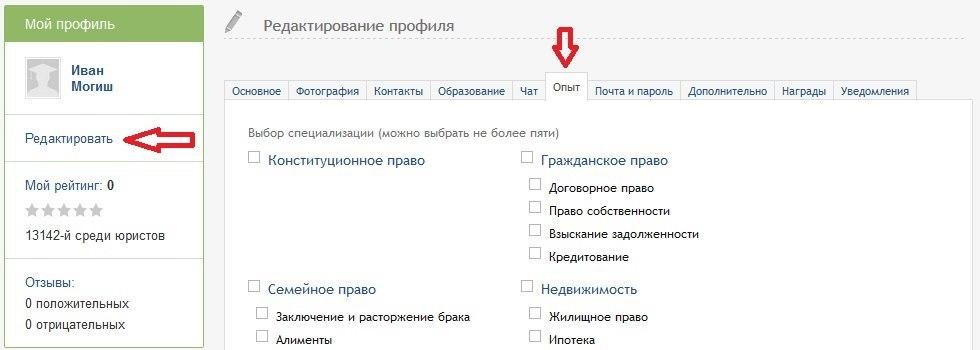 Изображение - Работа в интернете для юристов Pravoved.ru_