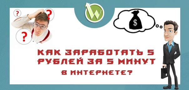 Где заработать 5 рублей в интернете как заработать тысячу в день а интернете