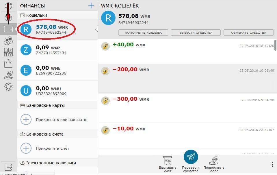вебмани как перевести деньги на игру