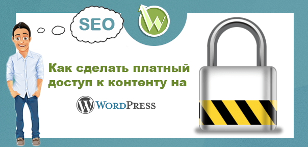 Как сделать платный доступ к контенту на WordPress