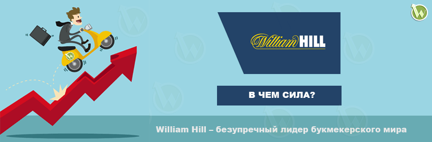 William Hill клипарт