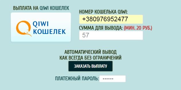 вывод на киви 57 рублей с robot-money