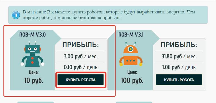покупка робота в игре Robot-money