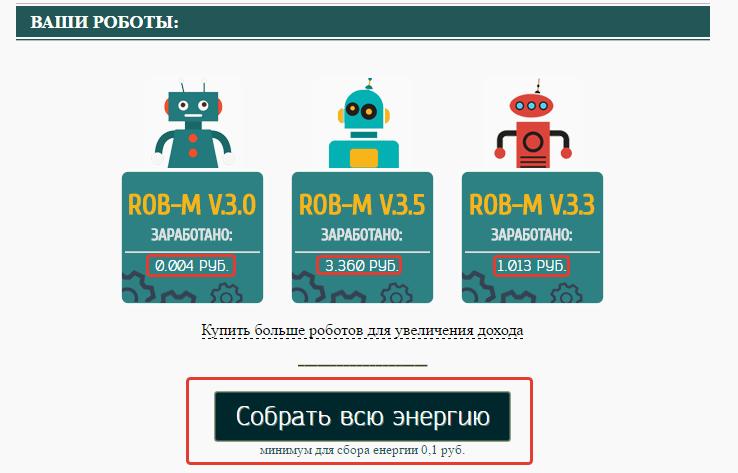 собрать энергию в Robot-money