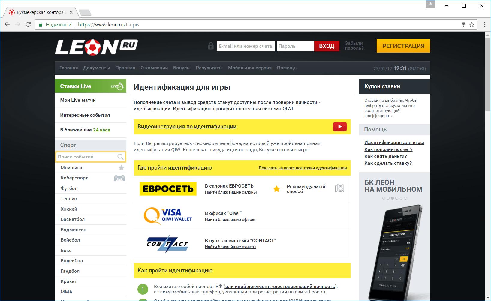 Как найти официальную группу БК Леон ВКонтакте