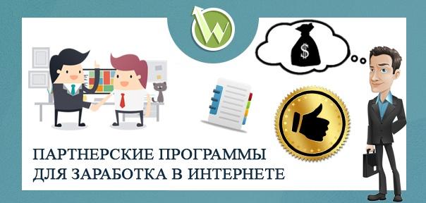 партнерская программ заработка в интернете