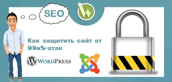 Защита сайта от DDoS-атак