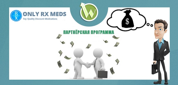 Медицинская партнерка ONLY RX MEDS