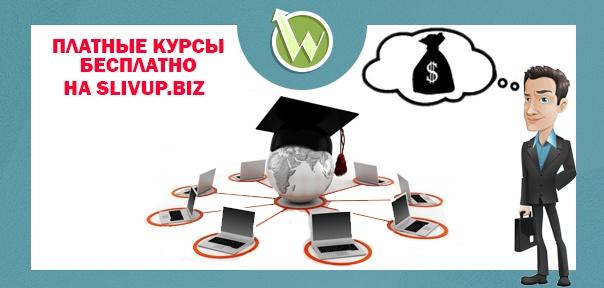 новые платные курсы по заработку в интернете скачать бесплатно