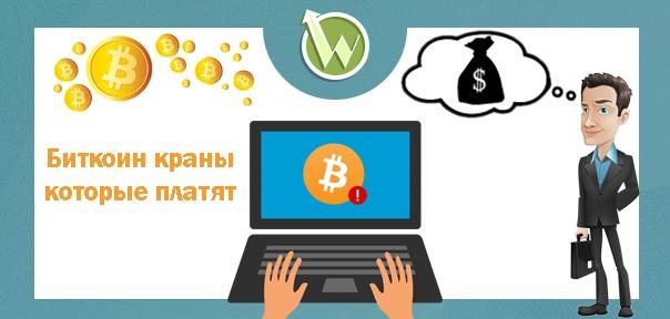 Биткоины заработать сайты которые платят форекс mmcis возмещение