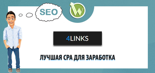 4links-logo