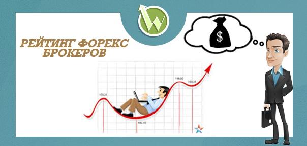 Рейтинг лучших брокеров форекс в россии делаем ставки forex ru