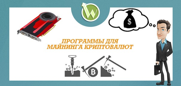 программы для майнинга криптовалют