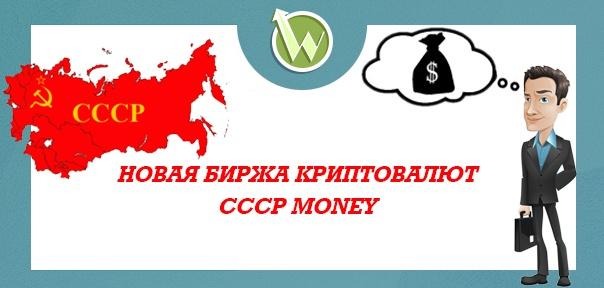 Новая биржа криптовалют СССР Money