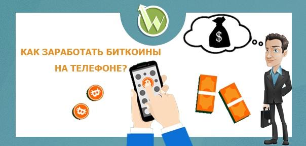 Как заработать биткоины на телефоне без вложений