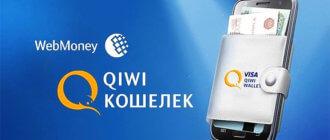 kak-perevesti-dengi-s-Webmoney-na-Qiwi