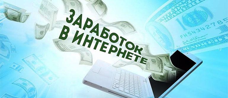 заработок в интернете или в реале