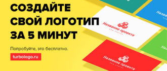 kak-sozdat-logotip-s-pomoshhju-turbologo-ru