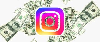 kak-zarabotat-dengi-v-instagrame