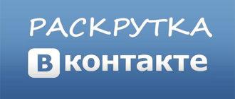 kak-raskrutit-gruppu-Vkontakte-samomu