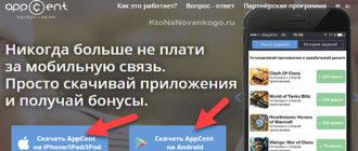 mobilnyj-zarabotok-appcent