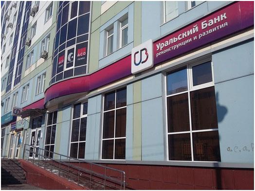uralcskii-bank