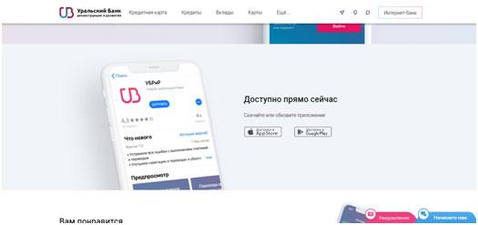 usluga-mobilnyi-bank