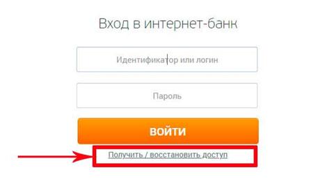 vkhod-v-internet-bank