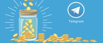 kak-zarabotat-na-telegram