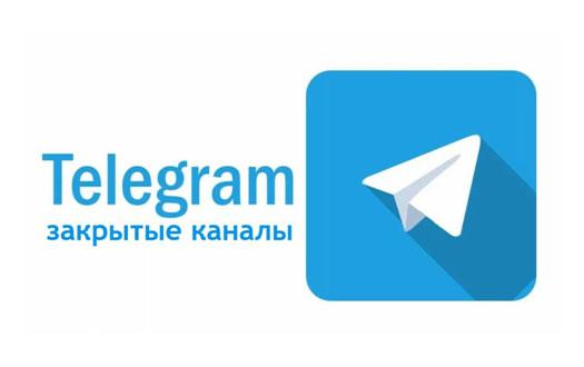 vedenie-zakrytogo-kanala-telegram